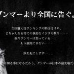 グンマーより全国へ告ぐ。日本一偏屈な音楽フェス「グンマー★一揆」が仕掛ける地域への「恩送り」フェスの形とは?【後編】