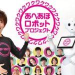 北海道で人気運動指導者がロボット×フィットネス事業に挑む深いわけ。あへあほ体操しものまさひろ氏