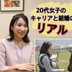 20代女子のキャリアと結婚のリアル・株式会社大樹レーシングクラブ取締役 荻野史帆さん「やりたいことを全部やる生き方」